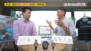 西東京市に本社を置く時計メーカー「シチズン」の卓球部監督。およそ50...