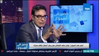 مصر في إسبوع | يفتح ملف التصالح مع رجال أعمال نظام مبارك - 7 أعسطس