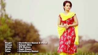 Putul | Chowdhury Kamal | Full HD 2017 | Pran Juraitam Dekiya | Bangla New Folk Song | Gseries
