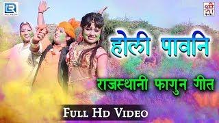 इंदिरा ढावसी का जोरदार हिट फागुन गीत होली पावनि   Full   Marwadi Fagan Song   RDC Rajasthani