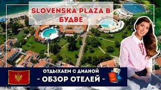 Slovenska Plaza в Будве самый известный отель Черногории