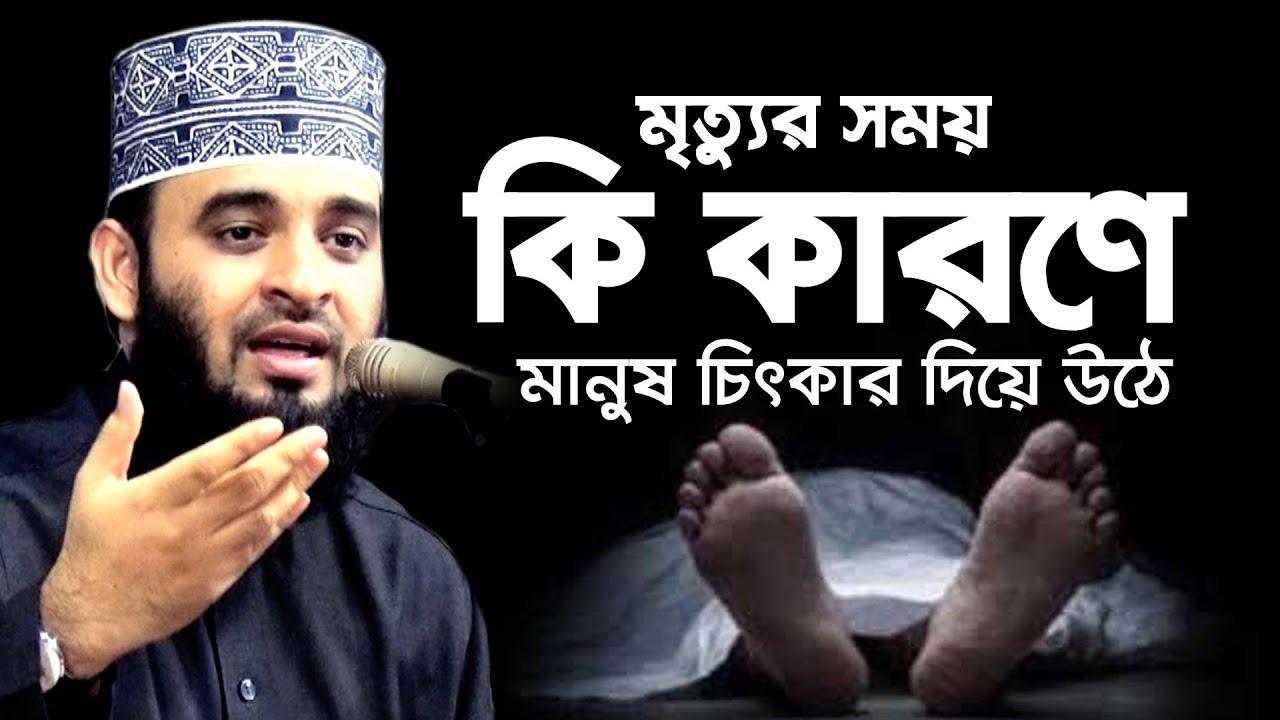 Download মৃত্যুর সময় মানুষ কি কারণে চিৎকার দিয়ে উঠে যদি জানতো । Mizanur Rahman azhari