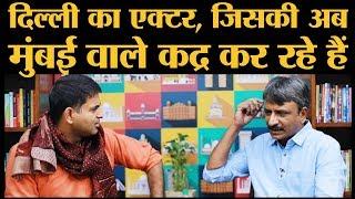 Mirzapur, selection day और delhi crime वाले एक्टर Rajesh Tailang ने सुनाए किस्से