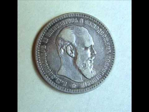Монеты царской России - каталог, стоимость, цены с фото
