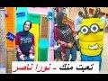 Nora Te3ebt Mennak Video Clip نورا تعبت منك فيديو كليب تقليد أليسا mp3