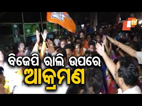 BJP election rally attacked in Bhubaneswar