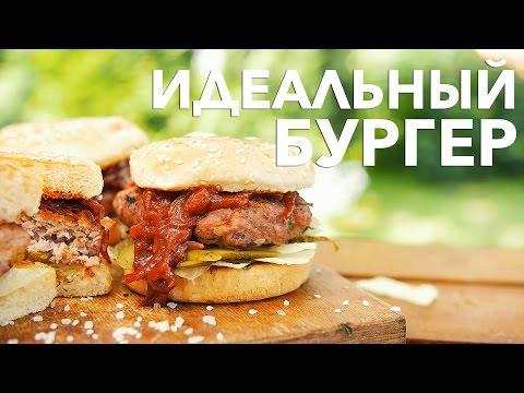 Идеальный бургер на гриле [Рецепты Bon Appetit]