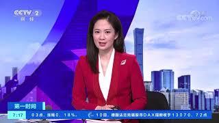 《第一时间》 20191211 1/2| CCTV财经