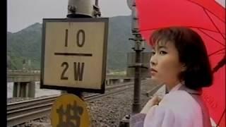 張秀卿 車站 MV