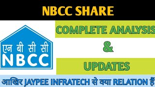 NBCC SHARE LATEST NEWS । इसका JAYPEE INFRATECH SHARE से क्या Relation हैं । NBCC SHARE । #Stockidea
