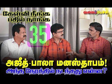அஜீத் - பாலா மனஸ்தாபம்! - அந்த நேரத்தில் நடந்தது என்ன? | #451 | KNPN #35 | Valai Pechu