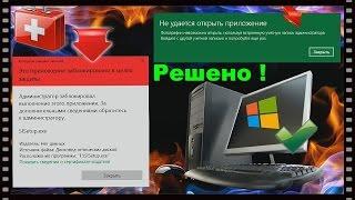 это приложение заблокировано в целях защиты Windows 10 Профессиональная(Корпоративная)