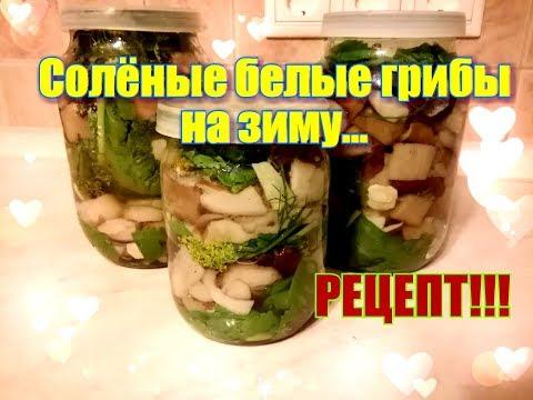 Солёные белые грибы на зиму...Очень вкусный рецепт...