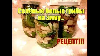 видео Квашение грибов