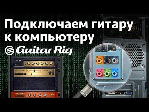 Подключаем гитару к компьютеру. Guitar Rig 5