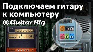 ПОДКЛЮЧАЕМ ГИТАРУ К КОМПЬЮТЕРУ на примере GUITAR RIG 5