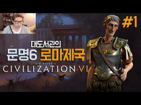 대도서관] 문명6 - 로마 제국으로 엔딩까지 1화 (Sid Meier's Civilization Ⅵ)