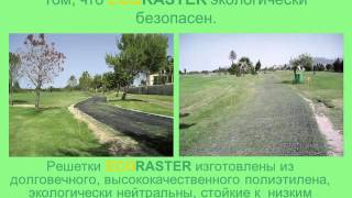 Газонная решетка Ecoraster. Видео обзор