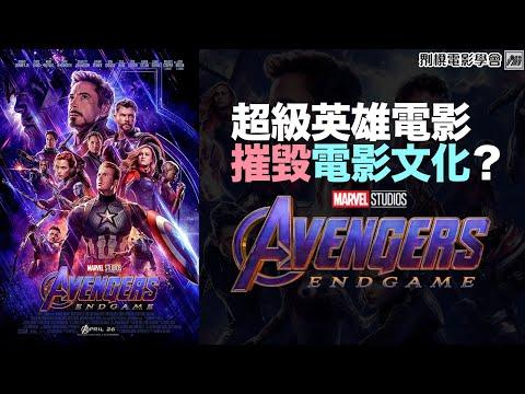 [無劇透] 史詩終章!Avengers: Endgame《復仇者聯盟:終局之戰》無劇透簡評/超級英雄電影摧毀電影文化?[𠝹櫈電影學會]