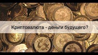 Криптовалюта. Валюта будущего. Простым языком!