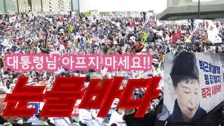 이 시각 광화문 100만 | 대충돌 |박 대통령님 황은 아니다 | 2019.4.20
