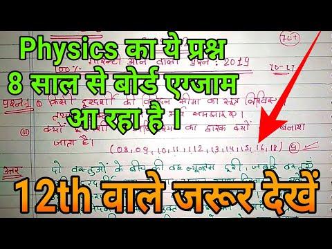 Physics का सबसे महत्वपूर्ण प्रश्न /Class 12 Physics Hindi Medium/UP Board Exam 2019/