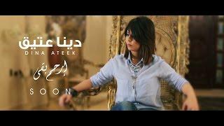 بالفيديو.. دينا عتيق تستعد لطرح كليب 'ارحم بقى' أول أيام عيد الأضحى