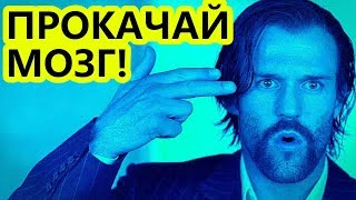10 Нереально Крутых Фильмов, Меняющих Твое Сознание!