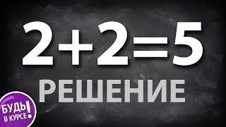 2 2 5 решение БУДЬ В КУРСЕ TV