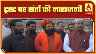 Khabar Aapki, Juban Aapki: ट्रस्ट पर संतों की नाराजगी | ABP Ganga