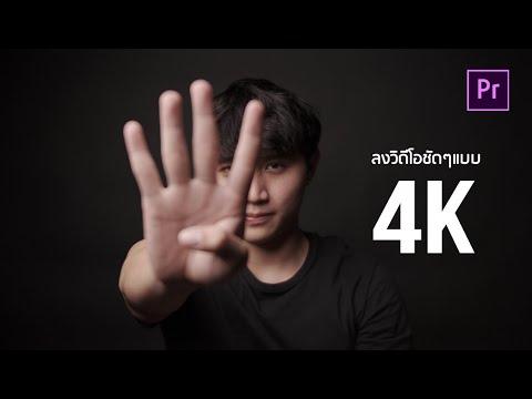 วิธีการลงวิดีโอ 4k ใน youtube ให้ชัดๆ l How to export VDO 4k for youtube
