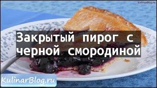 Рецепт Закрытый пирог счерной смородиной