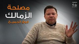 رضا عبد العال| نقولها تاني وتالت..مصلحة الزمالك فوق الجميع!