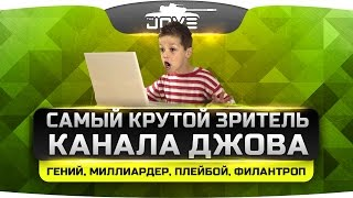 Самый Крутой Зритель Канала Джова: гений, миллиардер, плейбой, филантроп ;)