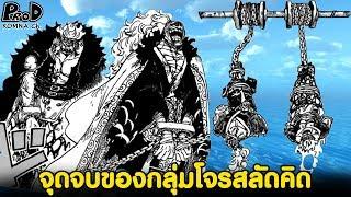 วันพีช-จุดจบของกลุ่มโจรสลัดคิด-บทสรุปของผู้เป็นศัตรูกับจักรพรรดิ-komna-channel