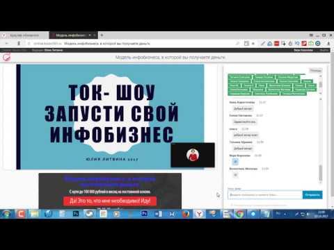 2. Ток шоу с Юлией Литвиной Запусти свой инфобизнес .