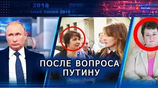 Что стало после вопросов Путину на Прямой Линии