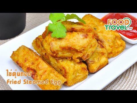 ไข่ตุ๋นทอด | FoodTravel ทำอาหาร - วันที่ 28 Jul 2019