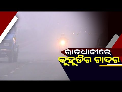 Fog Blankets Bhubaneswar As Depression Over Arabian Sea