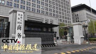 《中国财经报道》 20190926 17:00  CCTV财经
