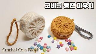 코바늘 동전지갑 뜨기 - Crochet Coin pou…