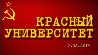 Красный университет 7.03.2018 (часть 2)