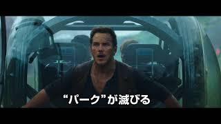 『ジュラシック・ワールド/炎の王国』TVスポット30秒(ストーリー編)