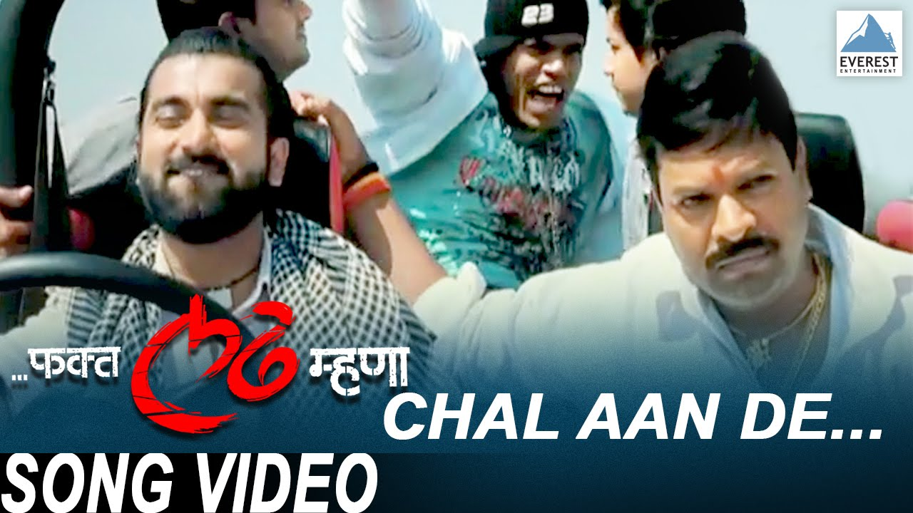 Download Chal Aan De - Fakt Ladh Mhana   Superhit Marathi Songs   Bharat Jadhav, Siddharth, Sachin Khedekar