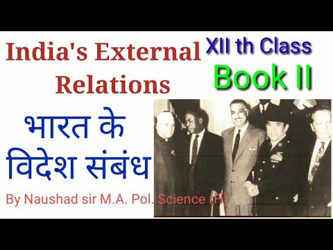 India's External Relations Hindi Class XII book 2 भारत के संबंध