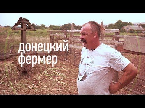 Деньги фермерам | Украина поднимает Донбасс