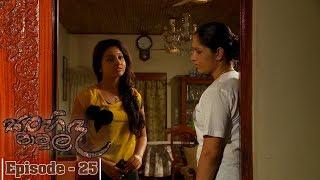 Sanhinda Pamula | Episode 25 - (2018-07-15) | ITN Thumbnail