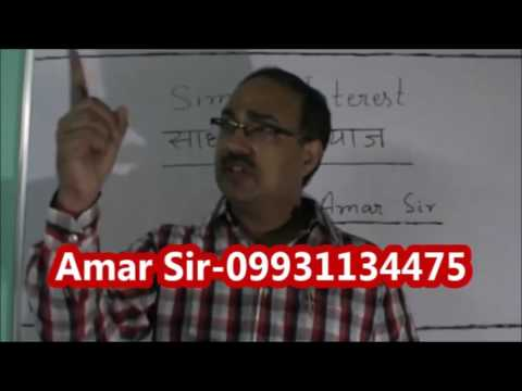 Simple Interest: Concept and Technique: Shortcut Tricks: By Amar Sir: Bank/SSC/Railway/IAS