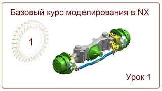 NX CAD.  Урок 1.  БКМ  (Введение, Интерфейс)