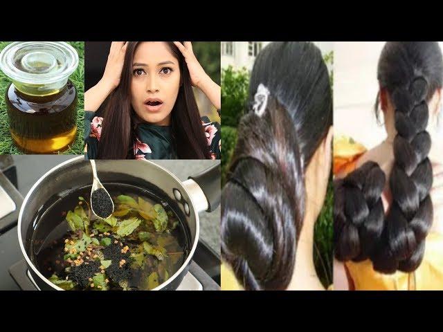 Homemade oil आयुर्वेदिक नुस्खा 4 गुना तेजी से बाल लम्बे मोटे होंगे Hairfall हमेशा के लिए खत्म